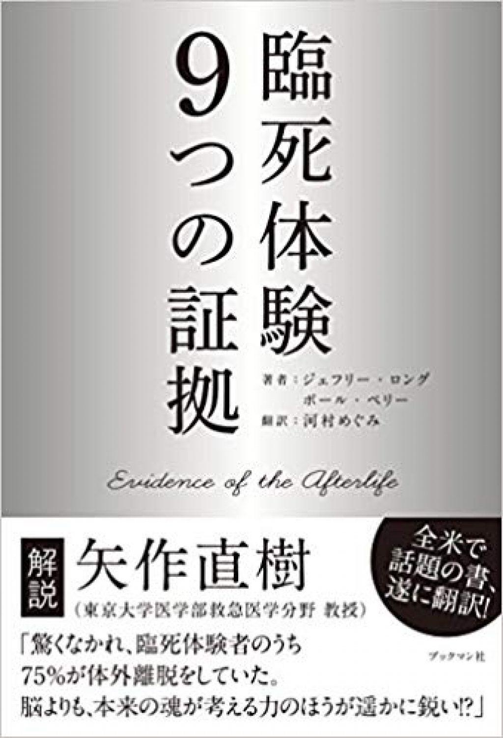 rinshitaiken9tsunoshouko