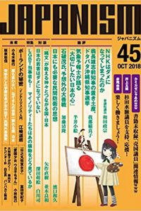 japanism45