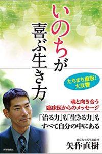 inochigayorokobuikikata