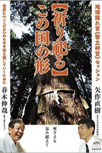 inorimatsurukonokuninokatachi