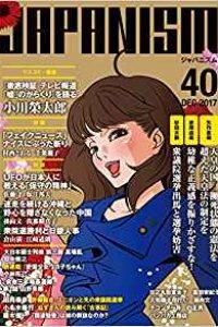 japanism40