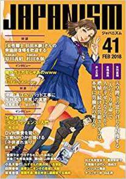 japanism41