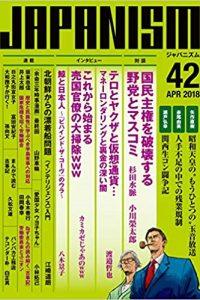 japanism42