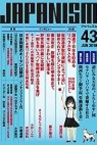 japanism43