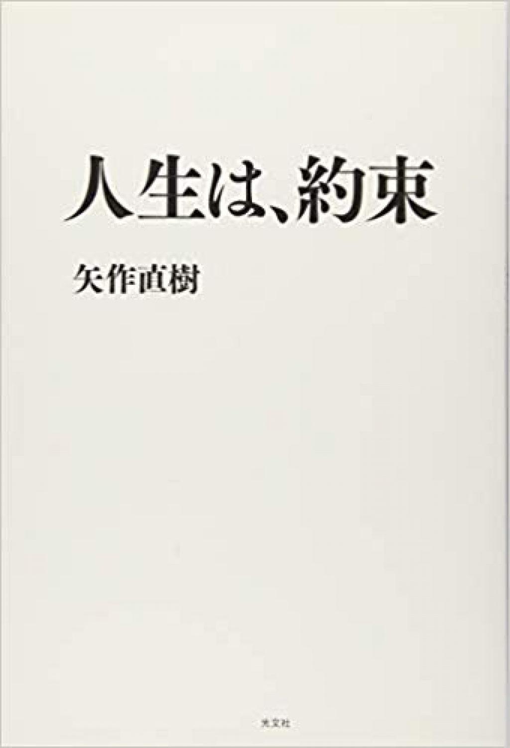 jinseihayakusoku