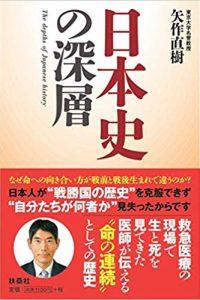 nihonshinoshinsou