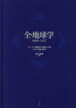 zenchikyuugaku