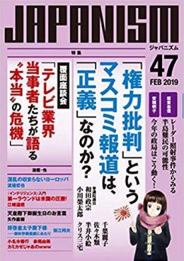 japanism47