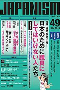 japanism49_20190608