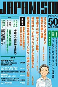 japanism50_20190810