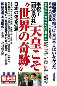 月刊WiLL(ウィル)2019年11月号別冊