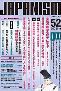 japanism52