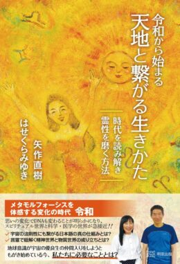 tenchitotsunagaruikikata