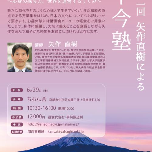 nakaimajuku_2