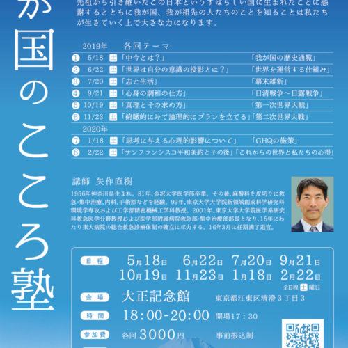 web_poster_juku