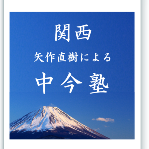 nakaimajuku_kansai_thum