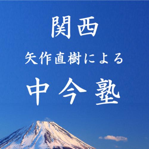 nakaimajuku_2019