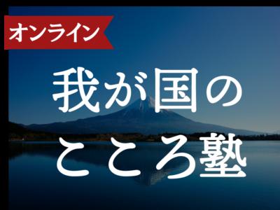 online_kouza